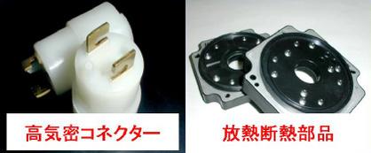 TRI Systemは、高気密コネクター/放射断熱部品にも適用可能