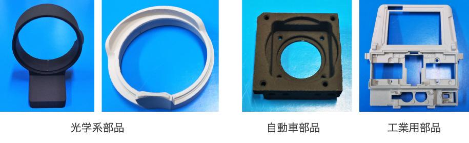 GT STORMの適用例。光学系部品、自動車部品、工業用部品